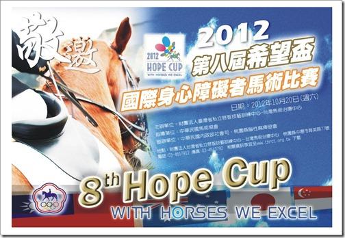 2012hopecup邀請卡-正面
