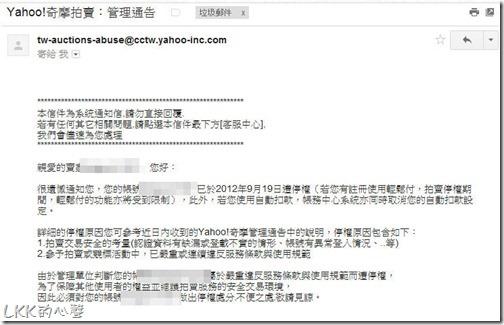 L K K 的心聲: Yahoo!奇摩拍賣遭盜用事件處理紀錄與感想- yam天空部落