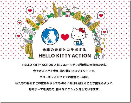 2017 KITTY ACTION首頁